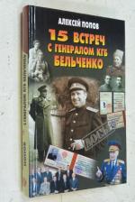 15 встреч с генералом КГБ Бельченко.
