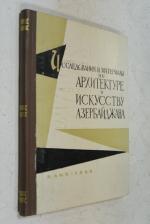 Исследования и материалы по архитектуре и искусству Азербайджана. Сборник статей.