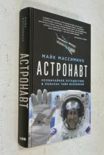 Астронавт: Необычайное путешествие в поисках тайн Вселенной.