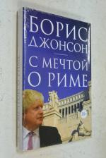 Борис Джонсон с мечтой о Риме.