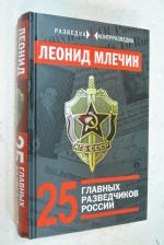 25 главных разведчиков России.