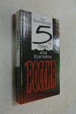 5-й пункт или коктейль Россия.