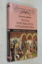 Поэты и музыканты Средневековья : трубадуры, труверы, миннезингеры.