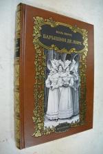 Барышни де Лире.