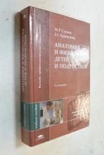 Анатомия и физиология детей и подростков.
