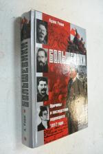 Большевики. Причины и последствия переворота 1917 года