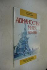 Авианосцы мира 1939-1945. Великобритания. США. СССР.