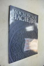 Большой столичный журнал. Московское наследие.