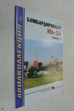 Авиаколлекция 2006 №5 Бомбардировщик Ил-28. Часть 1