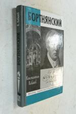 Бортнянский.