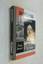 Анна Иоанновна.