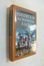 Рыцарская конница в бою.