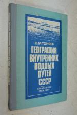 География внутренних водных путей СССР.