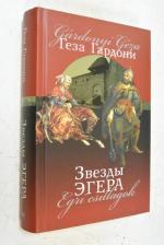 Звезды Эгера.