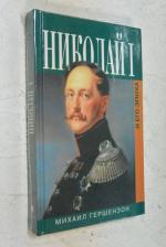 Николай I и его эпоха.