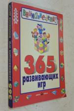 365 развивающих игр.