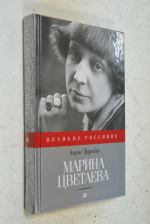 Марина Цветаева.