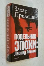 Подельник эпохи: Леонид Леонов.