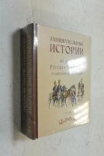 Занимательные истории из жизни Русских Государей и замечательных людей.
