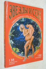 Астрология любви. Звезды и секс.