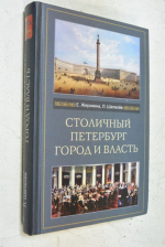 Столичный Петербург. Город и власть.