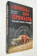 `Бомба` для премьера. Русский шпион в Лондоне.
