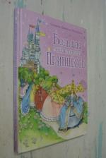 Большая энциклопедия принцессы.