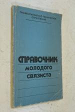 Справочник молодого связиста.
