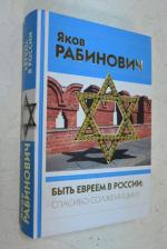 Быть евреем в России: спасибо Солженицыну.