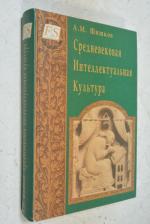 Средневековая интеллектуальная культура.