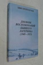 Дневник воспоминаний бывшего лагерника (1949 - 1955). Пер. с иврита.