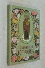 Жизнь пресвятой Девы Богородицы.