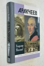 Аракчеев.