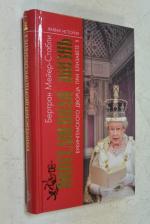 Повседневная жизнь Букингемского дворца при Елизавете II.