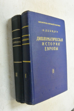 Дипломатическая история Европы в2-х томах. От венского до берлинского конгресса (1814-1878).