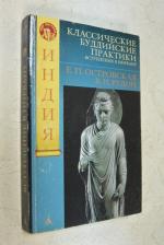 Классические буддийские практики. Вступление в Нирвану.