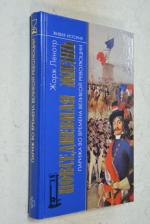 Повседневная жизнь Парижа во времена Великой Революции.