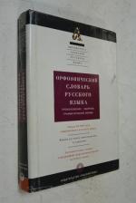 Орфоэпический словарь русского языка: Произношение, ударение, грамматические формы.
