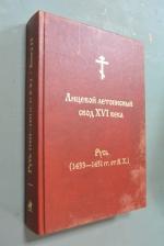 Лицевой летописный свод  XVI века Царя Ивана Грозного.