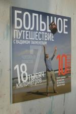 Большое путешествие с Вадимом Такменевым.