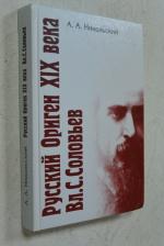 Русский Ориген XIX века Владимир Соловьев.