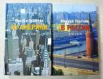 Все эссе: В двух томах. Том 1: В России. Том 2: Из Америки.
