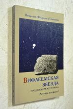 Вифлеемская звезда пред взором астронома. Легенда или факт?