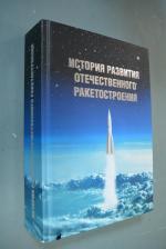 История развития отечественного ракетостроения. Том 1.
