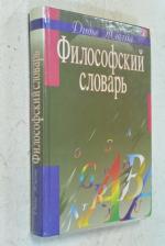 Философский словарь.