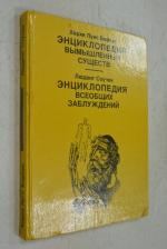Энциклопедия вымышленных существ. Энциклопедия всеобщих заблуждений.