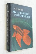 Аквариумное рыбоводство.