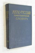 Англо-русский горнотехнический словарь.