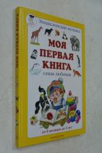 Моя первая книга. Самая любимая.