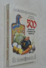 500 рецептов славянской трапезы.